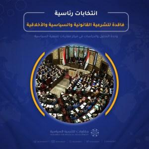 Read more about the article انتخابات رئاسية فاقدة للشرعية القانونية والسياسية والأخلاقية