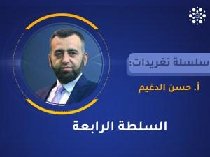 Read more about the article سلسلة تغريدات السلطة الرابعة