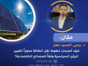 Read more about the article كيف أصبحت خطوط نقل الطاقة محوراً لتغير الرؤى السياسية وفقاً للمصالح الاقتصادية؟