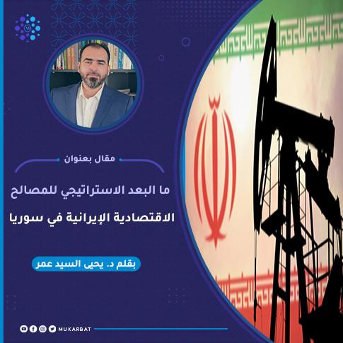 Read more about the article ما البعد الاستراتيجي للمصالح الاقتصادية الإيرانية في سوريا؟