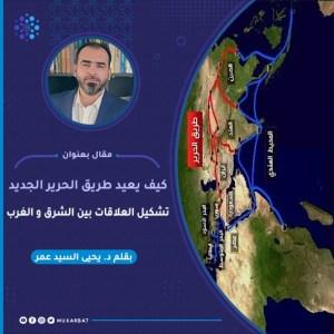 """Read more about the article كيف يعيد """"طريق الحرير"""" الجديد تشكيل العلاقات السياسية بين الشرق والغرب؟"""