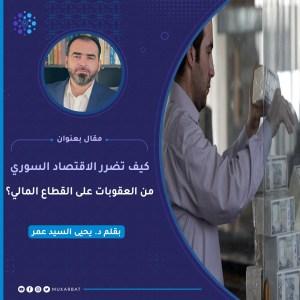 Read more about the article كيف تضرر الاقتصاد السوري من العقوبات على القطاع المالي؟