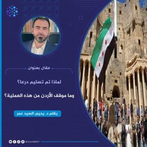 Read more about the article لماذا تم تسليم درعا؟ وما موقف الأردن من هذه العملية؟