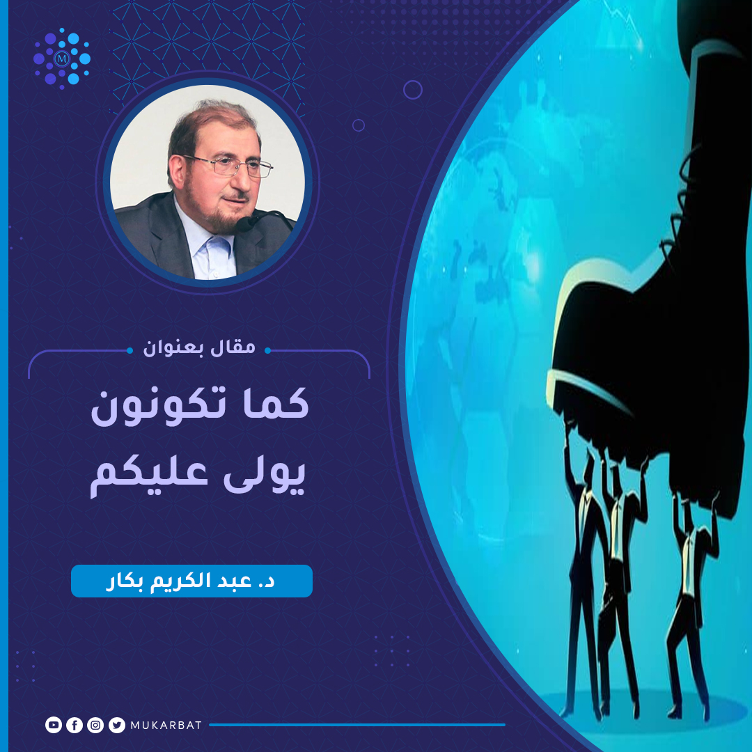 Read more about the article كما تكونون يولى عليكم