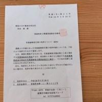 宅地建物取引業免許通知