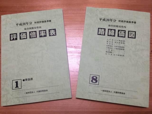 路線価図と評価倍率表の書籍