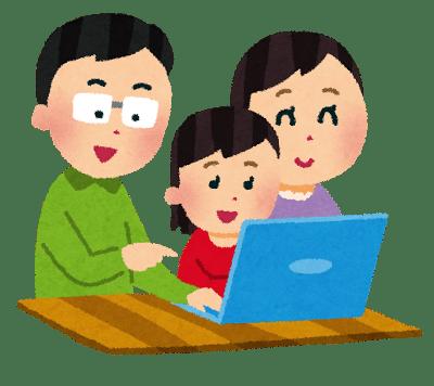 インターネット検索をする家族