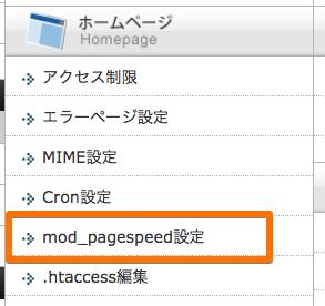 Modpagespeed