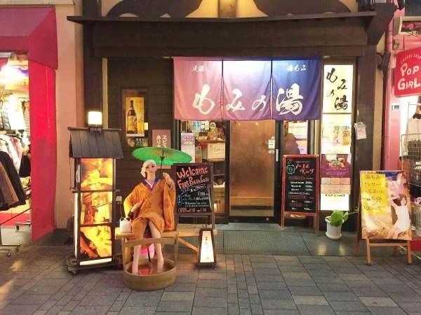 上野の足湯の入り口