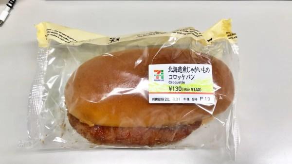 北海道産じゃがいものコロッケパン