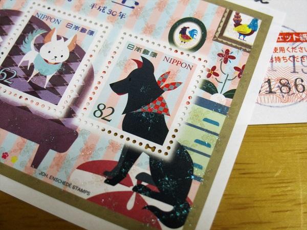 お年玉切手シート2018