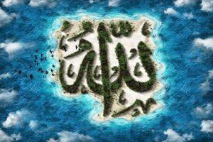 اسم الله في المنام