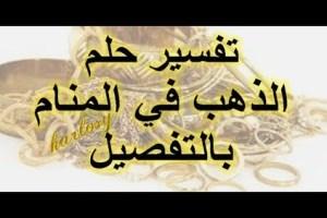 تفسير حلم الذهب للمتزوجه وسيم يوسف