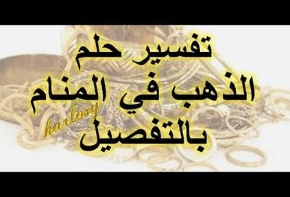 تفسير حلم الذهب للمتزوجه وسيم يوسف 2021 موقع ملخص