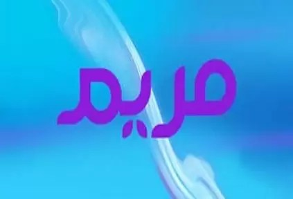 اسم مريم في المنام 2019 موقع ملخص