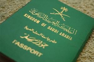 نموذج إصدار جواز سفر للأطفال