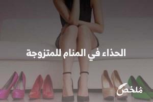 الحذاء في المنام للمتزوجة