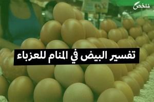 تفسير البيض في المنام للعزباء
