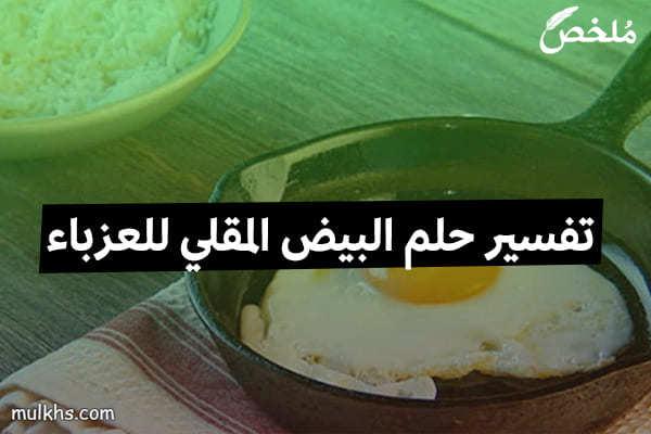 تفسير حلم البيض المقلي للعزباء