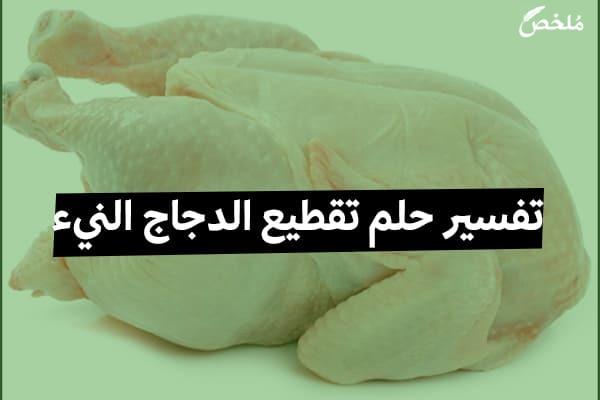تفسير حلم تقطيع الدجاج النيء