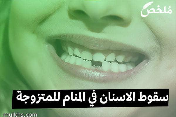 سقوط الاسنان في المنام للمتزوجة 2020 موقع ملخص