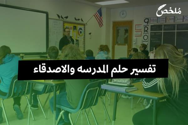 تفسير حلم المدرسه والاصدقاء