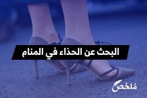 البحث عن الحذاء في المنام للمتزوجة