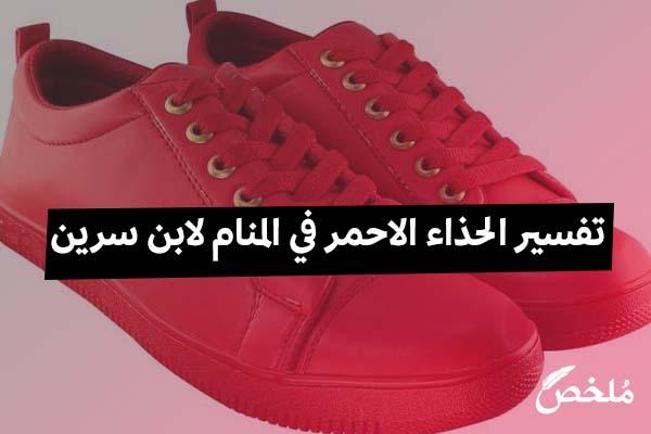 تفسير الحذاء الاحمر في المنام لابن سرين 2020 موقع ملخص