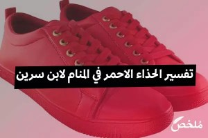 تفسير الحذاء الاحمر في المنام لابن سرين