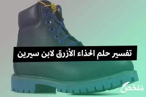 تفسير حلم الحذاء الأزرق لابن سيرين