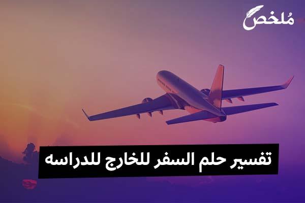 تفسير حلم السفر للخارج للدراسه 2021 موقع ملخص