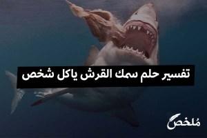 تفسير حلم سمك القرش ياكل شخص