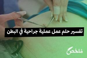 تفسير حلم عمل عملية جراحية في البطن