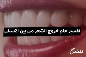 تفسير حلم خروج الشعر من بين الاسنان