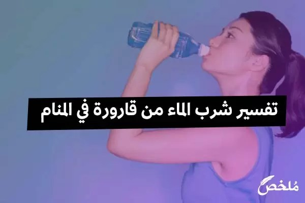 تفسير شرب الماء من قارورة في المنام