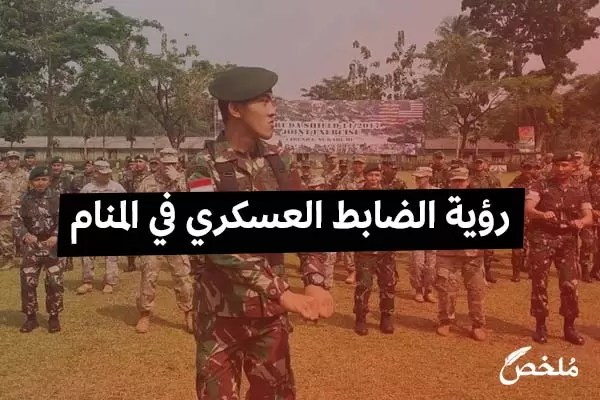 رؤية الضابط العسكري في المنام 2020 موقع ملخص