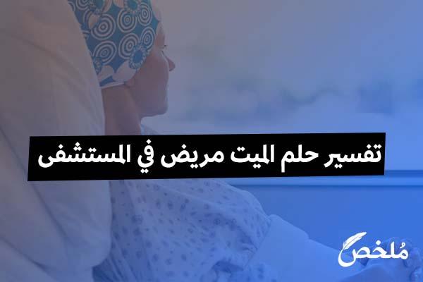 تفسير حلم الميت مريض في المستشفى 2020 موقع ملخص