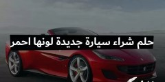 تفسير حلم شراء سيارة جديدة لونها احمر