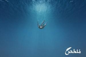 تفسير حلم الغرق في البحر للعزباء