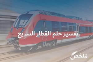 تفسير حلم القطار السريع