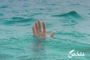 تفسير حلم انقاذ طفلة من الغرق