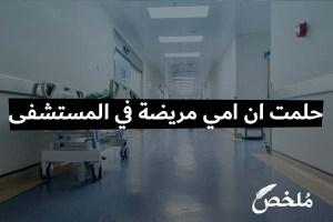 حلمت ان امي مريضة في المستشفى