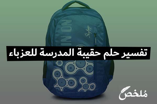 تفسير حلم حقيبة المدرسة للعزباء
