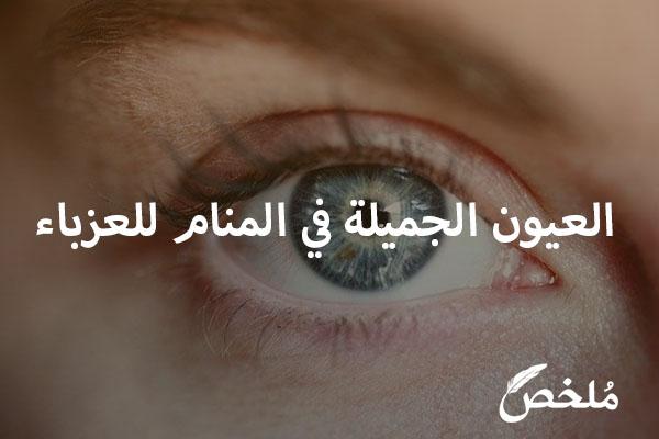 العيون الجميلة في المنام للعزباء 2021 موقع ملخص