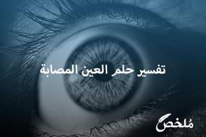 تفسير حلم العين المصابة