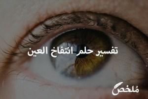 تفسير حلم انتفاخ العين