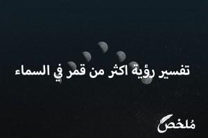 تفسير رؤية اكثر من قمر في السماء