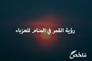 رؤية القمر في المنام للعزباء