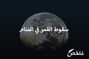 سقوط القمر في المنام