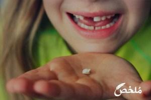 ما معنى سقوط الاسنان في الحلم
